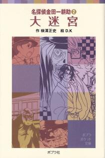 『大迷宮』<名探偵金田一耕助>2 横溝正史_e0033570_193102.jpg