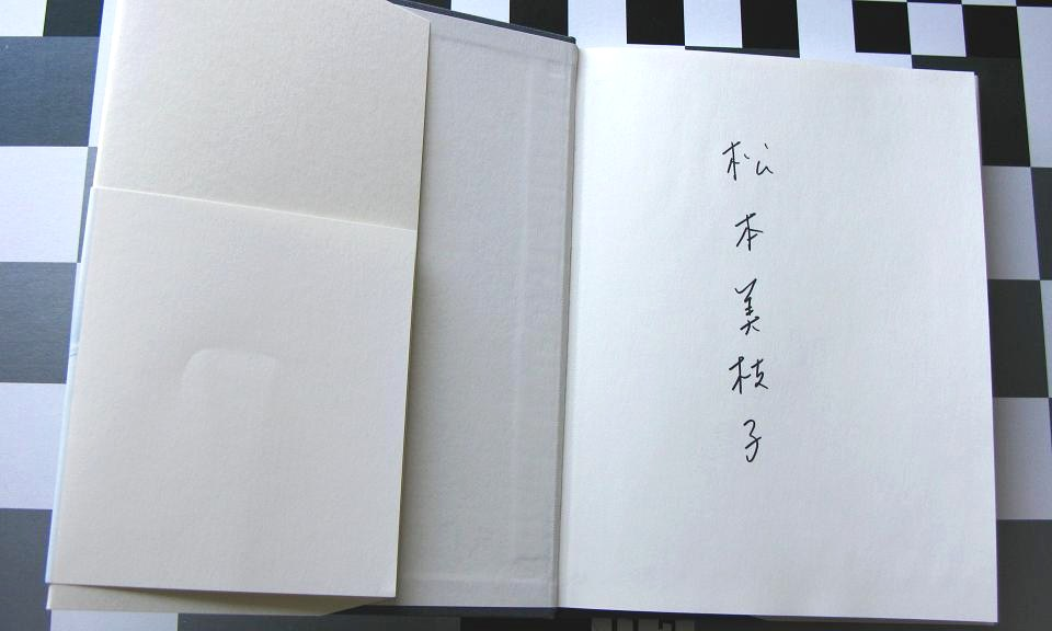 松本美枝子写真展_c0129671_1955735.jpg