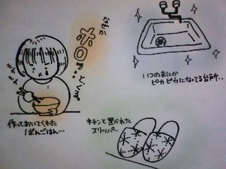 ママ 北九州に帰っちゃった。_f0115311_0553021.jpg