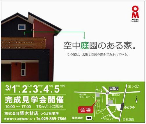 「空中庭園のある家」(OMソーラー)見学会開催!!_a0059217_20423084.jpg