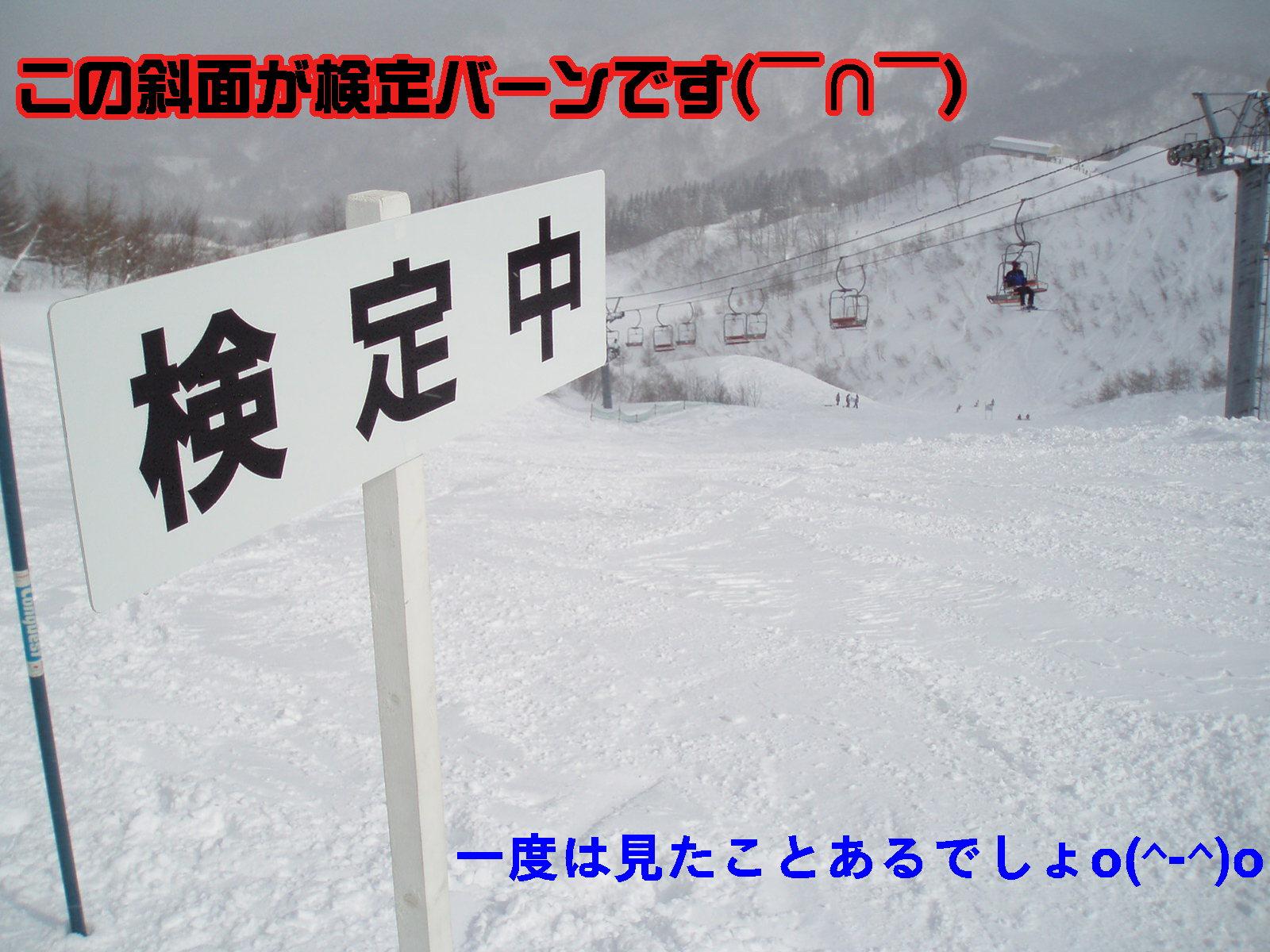 スノーボードバッヂテスト終了☆★_f0118218_19412510.jpg