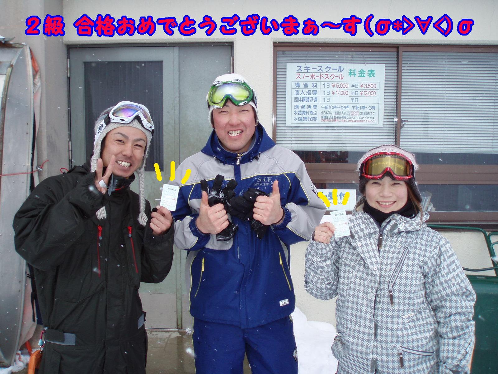 スノーボードバッヂテスト終了☆★_f0118218_19503658.jpg