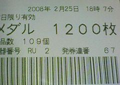 f0065228_2091085.jpg