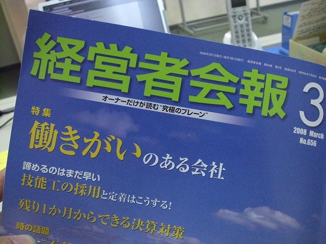 雑誌に掲載していただきました。_d0085634_23113420.jpg