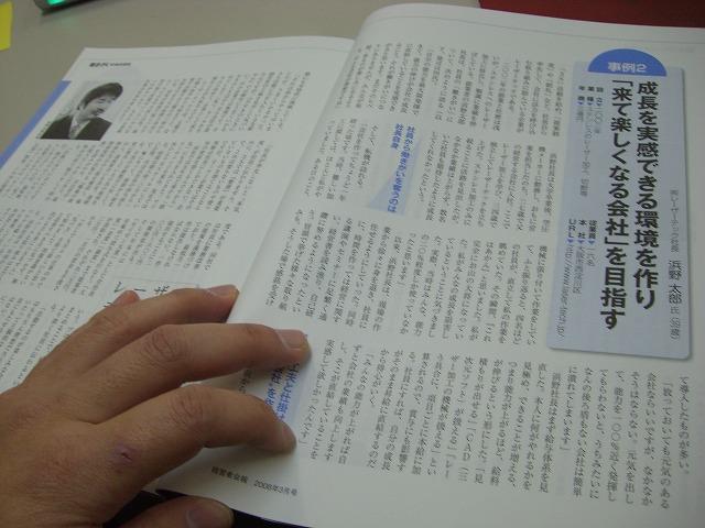 雑誌に掲載していただきました。_d0085634_2312815.jpg