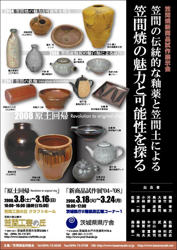 笠間焼新商品試作展示会_c0070741_22391237.jpg