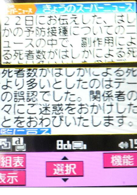 木村太郎談「はしかで死ぬ人よりもワクチンで死ぬ人が多い」_a0007242_18481464.jpg