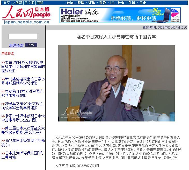 小島康誉先生と『迷路悟道』、人民網日本版にも掲載_d0027795_125284.jpg