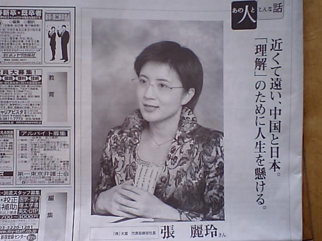 張麗玲さん 朝日新聞に大きく登場 2月25日付の朝刊_d0027795_1459535.jpg