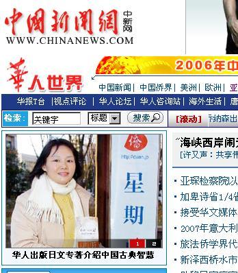 漢語角鄭さんの写真 中国新聞社華人世界トップに掲載_d0027795_1563953.jpg