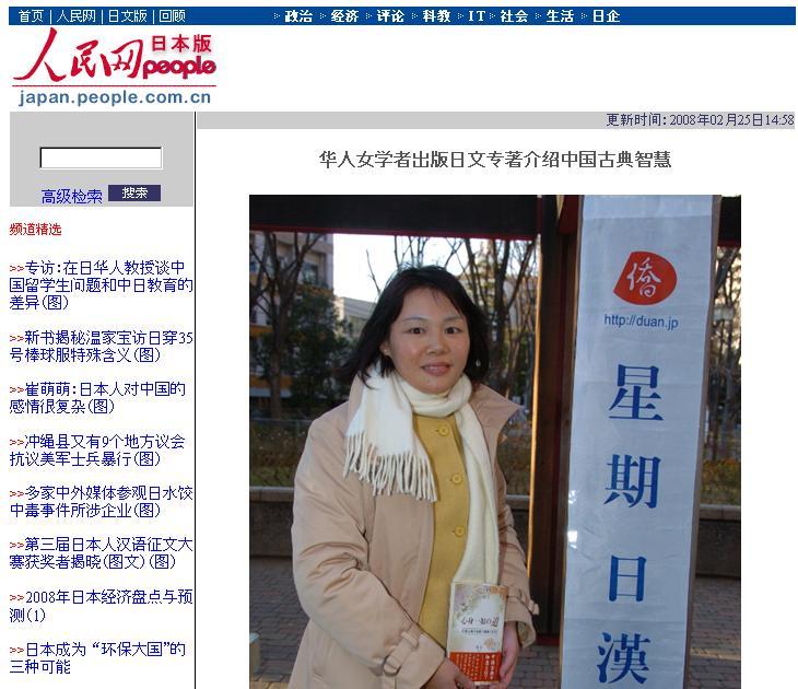 鄭虹さんの写真、参加者の記念写真2枚 人民網日本版に掲載_d0027795_1636242.jpg