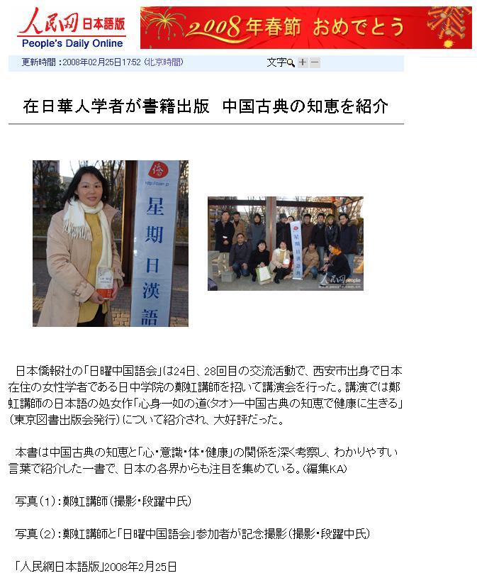 漢語角鄭さん講演の写真 人民網日本語版にも掲載_d0027795_23291337.jpg