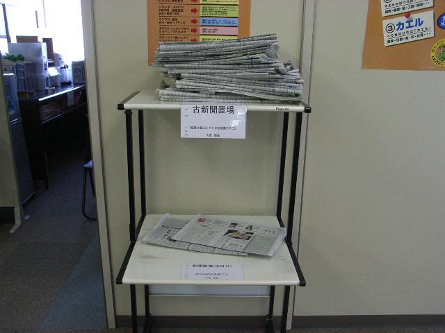 新聞置き場のカイゼン_d0085634_133961.jpg