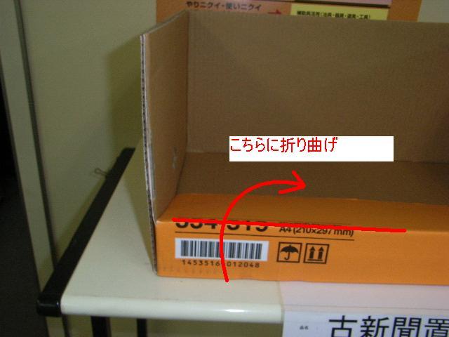 新聞置き場のカイゼン_d0085634_1340650.jpg