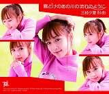 三枝夕夏 IN db最新シングル『雪どけのあの川の流れのように』、明日27日に発売!!_e0025035_9172050.jpg