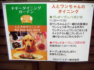 西東京市のワンちゃん好きのみなさんへ。_d0035245_19376100.jpg