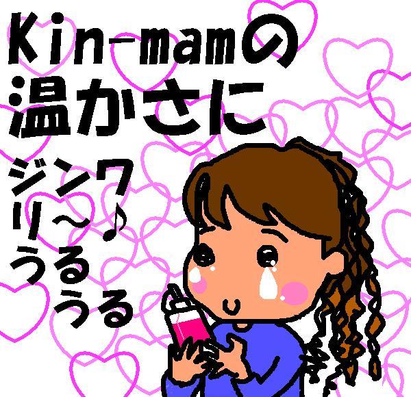 なつおさんにPresents♪/from Kin-mam♪_f0096569_23513289.jpg