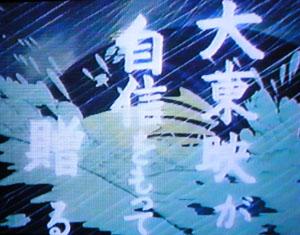 長編漫画映画 「白蛇伝」 予告編_d0000995_2348141.jpg