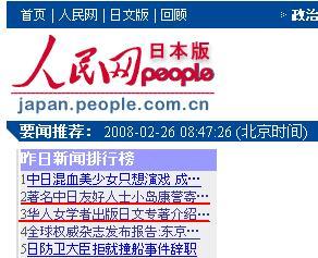 小島康誉先生記事、鄭虹女史記事 人民網日本版アクセス2位と3位に_d0027795_10161343.jpg