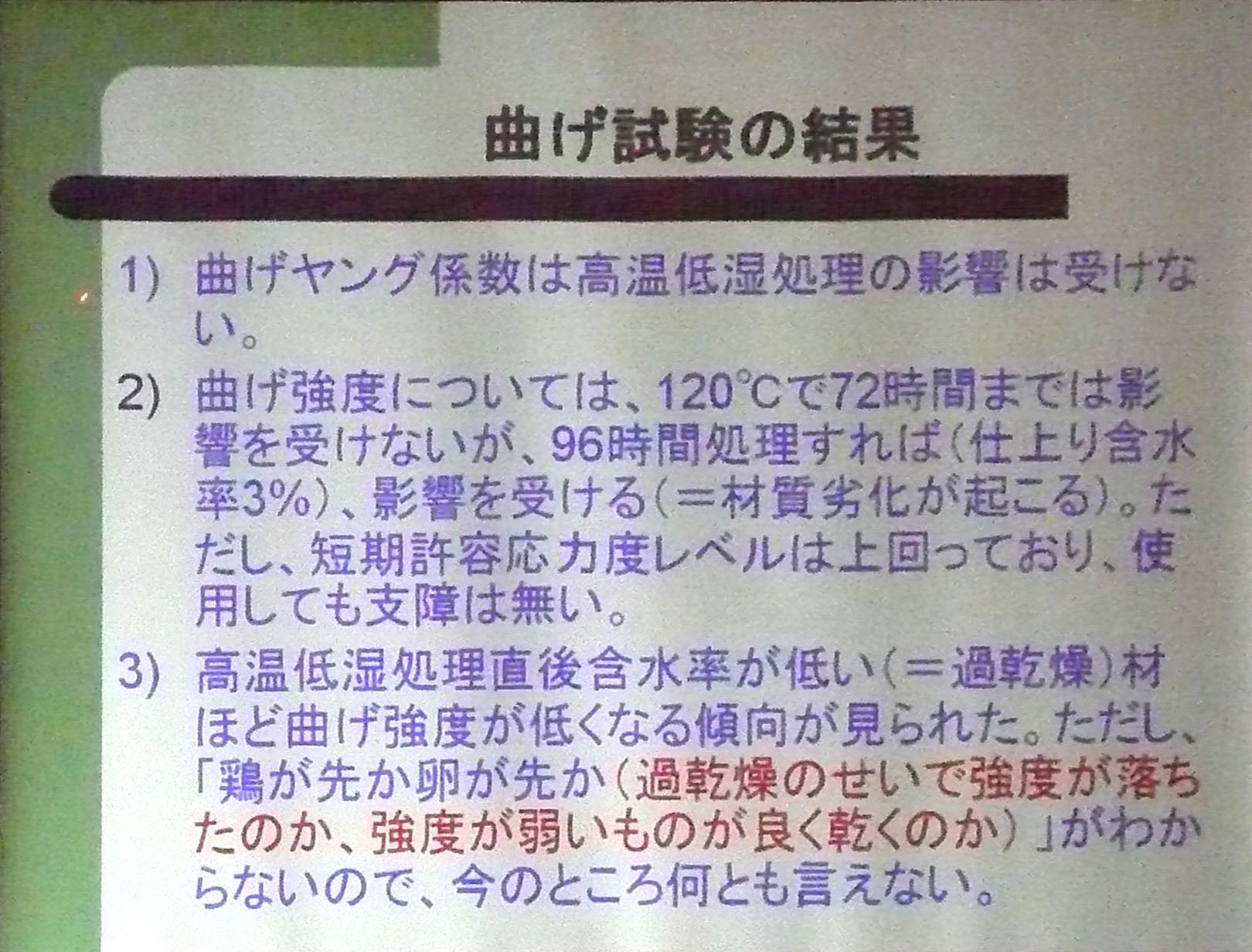 高温低湿乾燥と強度 2 岡崎泰男准教授_e0054299_1272930.jpg