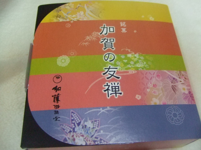 加賀の友禅_f0076001_20393974.jpg