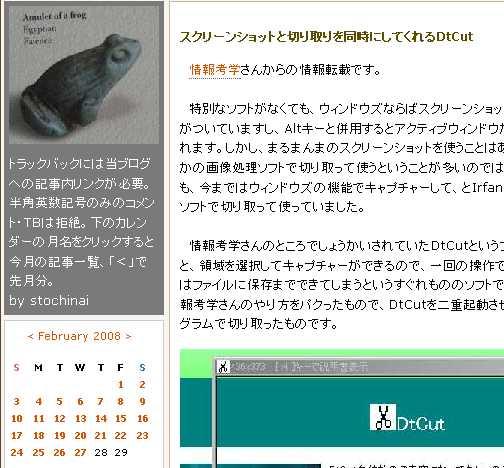 スクリーンショットと切り取りを同時にしてくれるDtCut_c0025115_21103890.jpg
