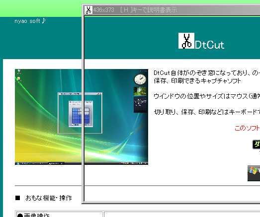 スクリーンショットと切り取りを同時にしてくれるDtCut_c0025115_2183622.jpg