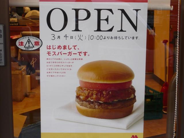 3月4日、オープン!_d0065116_15513853.jpg