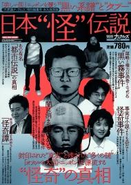 """別冊ナックルズVOL.6 日本""""怪""""伝説_a0093332_222322.jpg"""