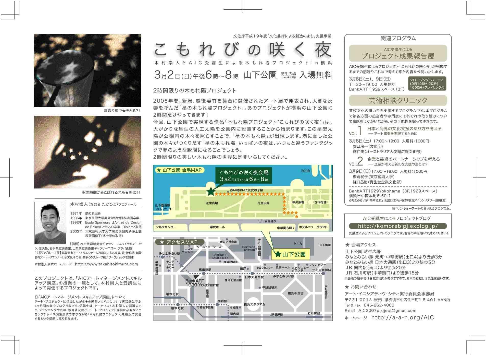 3月2日(日)こもれびの咲く夜@山下公園_d0058440_21364775.jpg