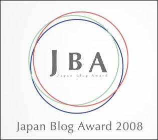 Japan Blog Award 2008最終選考者に選ばれました_c0150860_20204554.jpg