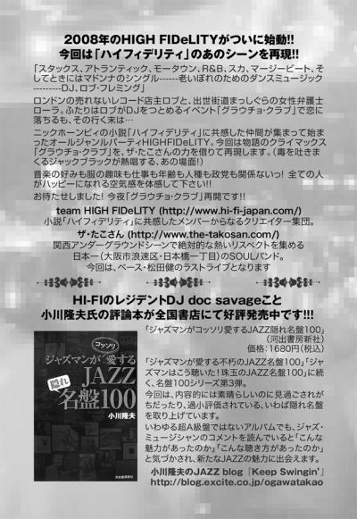 2008-02-27 今度の土曜は「The Groucho Club - Hi-Fi vol.31」_e0021965_20111785.jpg