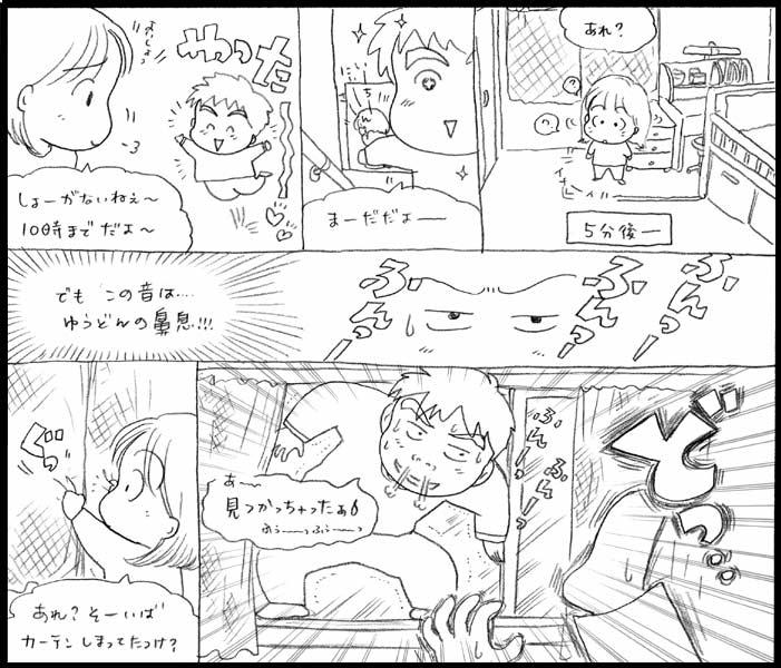 おウチかくれんぼ☆_f0119369_21304976.jpg