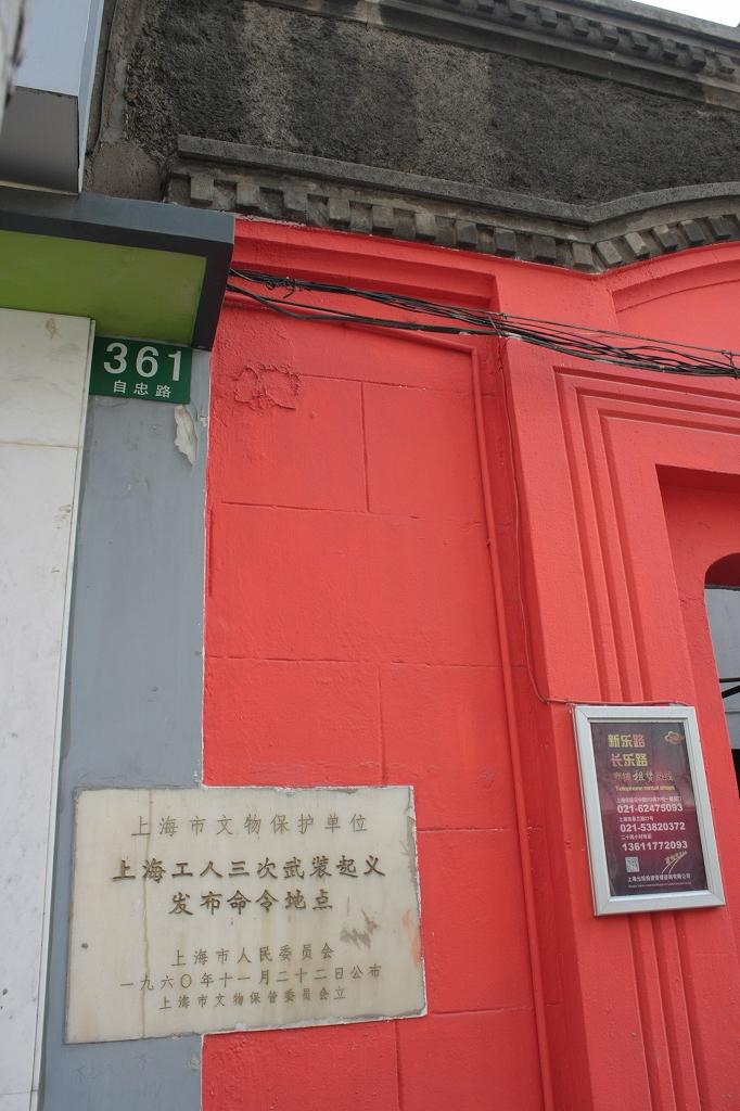 上海下町のエッフェル塔-小南門警鐘楼_f0149885_21432233.jpg