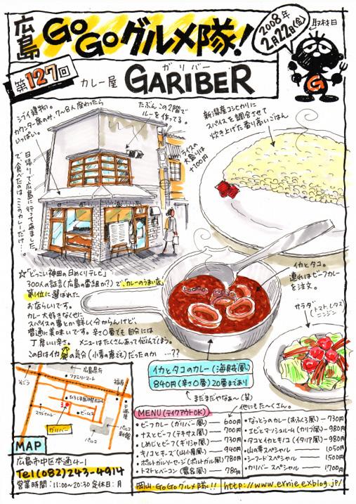 カレー・GARIBER(ガリバー)_d0118987_10374779.jpg