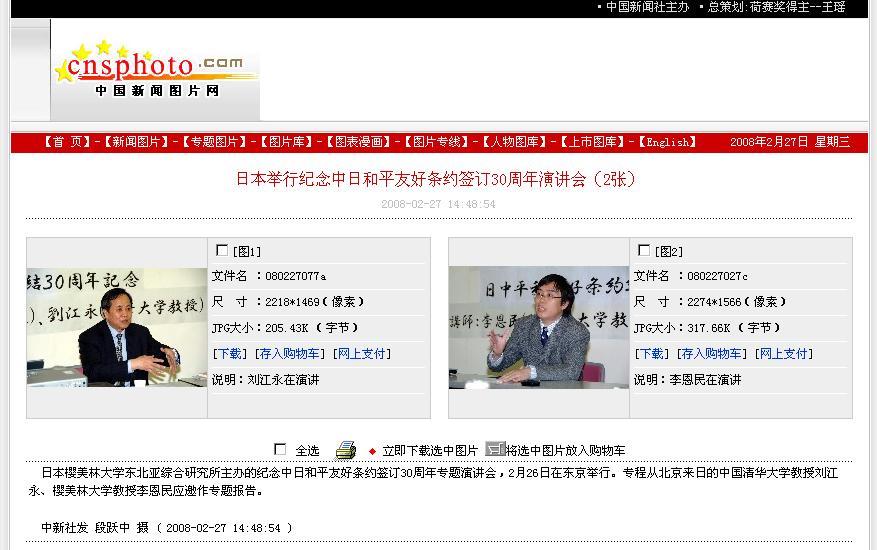 劉江永さん、李恩民さん講演会の写真2枚 中国新聞社より配信された_d0027795_162752.jpg