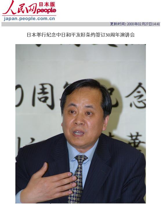 劉江永さん、李恩民さん講演会の写真2枚 人民網日本版に掲載_d0027795_1663338.jpg