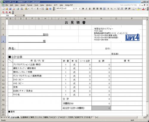 映像制作の見積もり用Excelファイルを大公開_c0150860_13352828.jpg