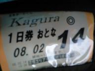 かぐらスキー場_c0151965_2215413.jpg