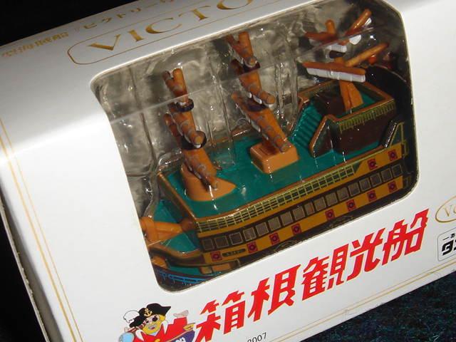 箱根海賊船チョロQ_f0011179_23181785.jpg