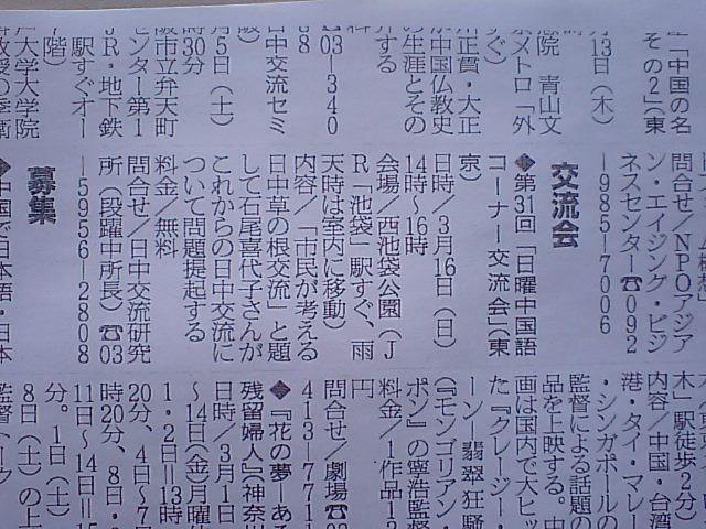 第31回星期日漢語角(日曜中国語会)交流案内 「日本と中国」紙に掲載_d0027795_1124680.jpg