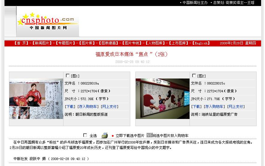 福原愛さんに関する報道 中国新聞社より配信された_d0027795_1131615.jpg