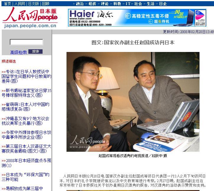 国家漢弁趙国成副主任ら日本訪問 漢語角を評価_d0027795_15471472.jpg