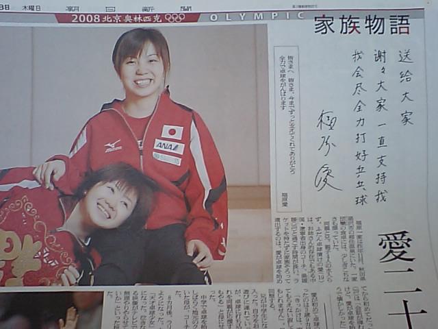 推薦します!朝日新聞の記事 福原愛さんの特集_d0027795_81248.jpg