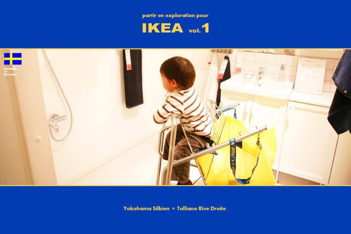 IKEA 4_f0038408_631032.jpg