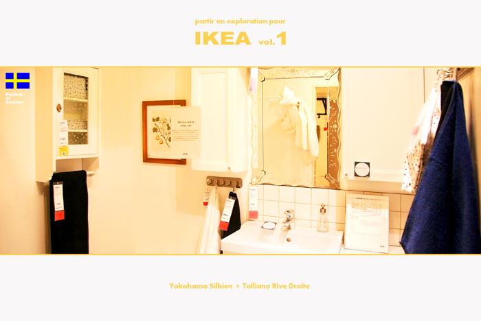 IKEA 4_f0038408_63285.jpg