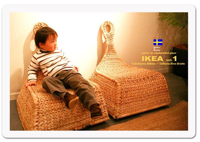 IKEA 4_f0038408_63395.jpg