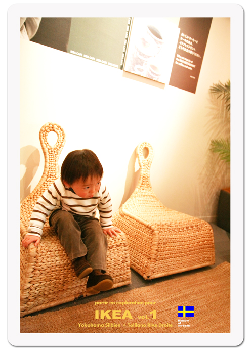 IKEA 4_f0038408_635037.jpg