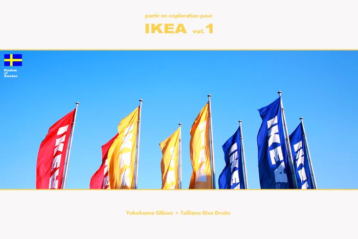 IKEA 4_f0038408_64552.jpg