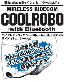 Bluetooth headset_d0106518_23341921.jpg